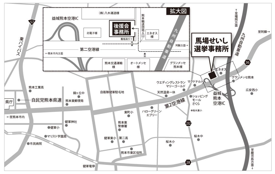 馬場せいし選挙事務所地図